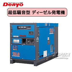 ディーゼルエンジン発電機 三相機 超低騒音型 DCA-13LSY デンヨー