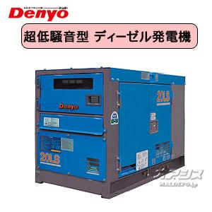 ディーゼルエンジン発電機 三相機 超低騒音型 DCA-20LSK デンヨー