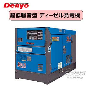 ディーゼルエンジン発電機 三相機 超低騒音型 DCA-25LSK デンヨー