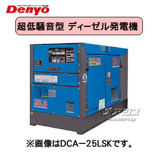 ディーゼルエンジン発電機 三相機 超低騒音型 DCA-25LSI デンヨー