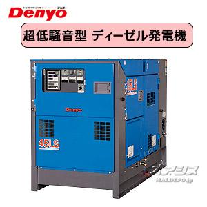 デンヨー Denyo エンジン発電機 ついに入荷 専門店 発電機 三相機 超低騒音型 ディーゼルエンジン発電機 DCA-45LSK
