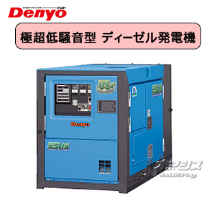 ディーゼルエンジン発電機 三相機 超低騒音型 DCA-25USI3 デンヨー
