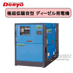 ディーゼルエンジン発電機 三相機 超低騒音型 DCA-45USK3 デンヨー
