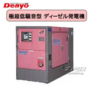 ディーゼルエンジン発電機 三相機 超低騒音型 DCA-60USH2 デンヨー 【受注生産品】