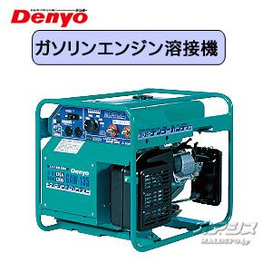 最低価格の エンジン溶接機 インバーター制御 電撃防止機能付 GAW-135 デンヨー, ファーストコンタクト b677bcab