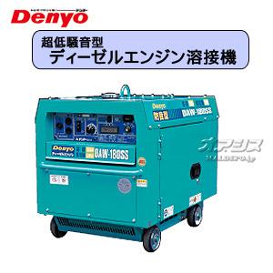 ディーゼルエンジン溶接機 超低騒音型 DAW-180SS デンヨー