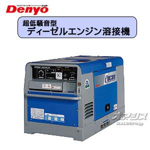 ディーゼルエンジン溶接機 超低騒音型 DAW-300LS デンヨー