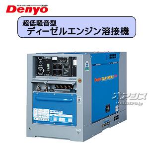 ディーゼルエンジン溶接機 使用率100% 超低騒音型 DLW-300LS デンヨー