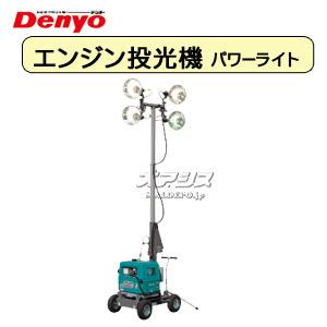 ガソリンエンジン投光器 パワーライト 4灯式 PL-254G デンヨー