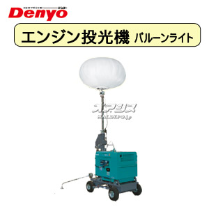 ディーゼルエンジン投光器 バルーンライト BL-101DW デンヨー