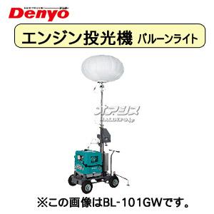 ガソリンエンジン投光器 ハロゲン式バルーンライト BL-102GII デンヨー