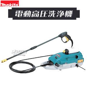 電動式高圧洗浄機 薬剤散布も可能 MHW710 マキタ(makita)