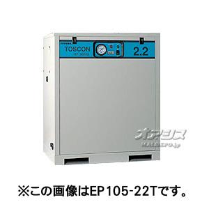 給油式 低圧エアーコンプレッサー 単体形 EP106-22T TOSHIBA(東芝)