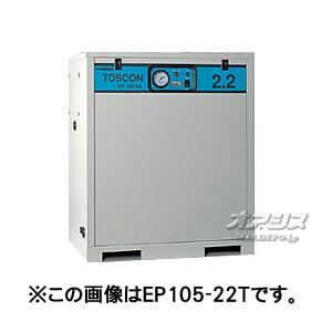 給油式 低圧エアーコンプレッサー 単体形 EP105-75T TOSHIBA(東芝)