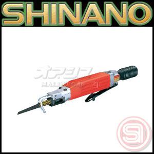 メカニカルソー(エアーソー) 回転式ノンストップ強力型 ヤスリ・万能切断用 SI-4730 信濃機販