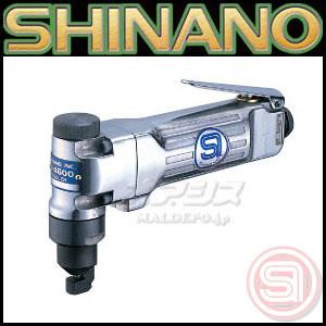 エアーニブラ 切断作業用 能力1.6mm SI-4600 信濃機販 【個人宅送料別途】