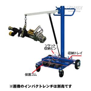 インパクトレンチハンガー NRH-618 長崎ジャッキ 【受注生産品】