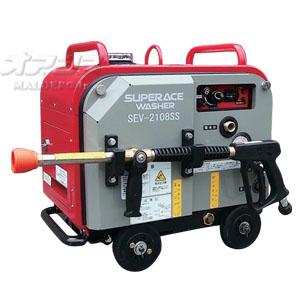 高圧洗浄機 防音型 スーパーエースウォッシャー エンジン式/8Mpa SEV-2108SS【受注生産品】 スーパー工業