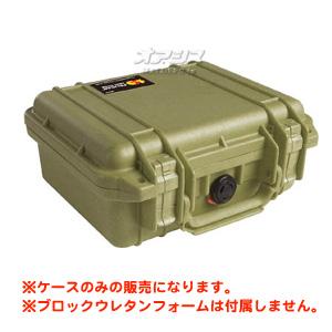 スモールケース フォームなし(ミリタリーケース・プロテクターケース) 270×246×124mm オリーブドラブ 1200NFOD PELICAN PRODUCTS