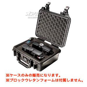 スモールケース(ミリタリーケース・プロテクターケース) 270×246×124mm ブラック 1200NFBK PELICAN PRODUCTS