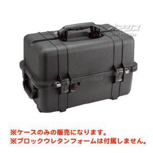 ミディアムケース フォームなし(ミリタリーケース・プロテクターケース) 529×323×324mm ブラック 1460NFBK PELICAN PRODUCTS