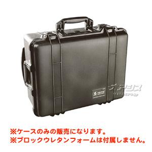 ラージケース フォームなし(ミリタリーケース・プロテクターケース) 560×455×265mm ブラック 1560NFBK PELICAN PRODUCTS
