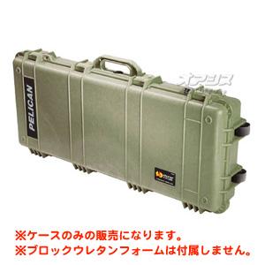 ロングケース フォームなし(ミリタリーケース・プロテクターケース) 968×406×155mm オリーブドラブ 1700NFOD PELICAN PRODUCTS