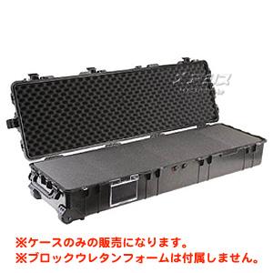 ロングケース フォームなし(ミリタリーケース・プロテクターケース) 1458×469×285mm ブラック 1770NFBK PELICAN PRODUCTS