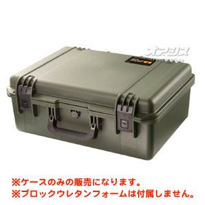 ストームケース フォームなし(ミリタリーケース・プロテクターケース) 538×406×211mm オリーブドラブ IM2600NFOD PELICAN PRODUCTS