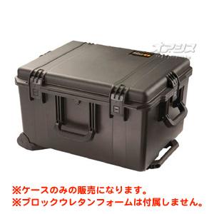 ストームケース フォームなし(ミリタリーケース・プロテクターケース) 625×500×366mm ブラック IM2750NFBK PELICAN PRODUCTS