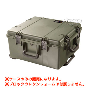 ストームケース フォームなし(ミリタリーケース・プロテクターケース) 632×602×333mm オリーブドラブ IM2875NFOD PELICAN PRODUCTS