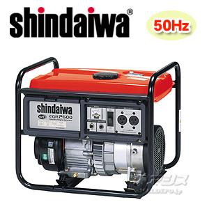 ガソリンエンジン発電機 50Hz専用 EGR2600-SA 新ダイワ工業