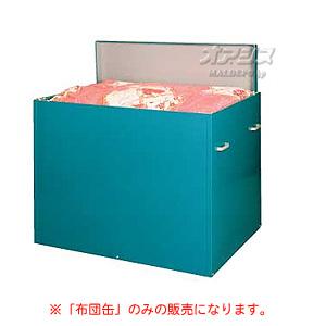 布団缶(カラー鋼板製) 川辺製作所 高76×幅100×奥行76cm