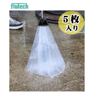 高圧洗浄機水飛散防止カバー スプラッシュガード(5枚セット) フルテック