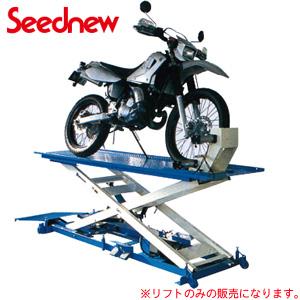 モーターサイクルリフト(バイクリフト) 100V GHP-500MY Seednew