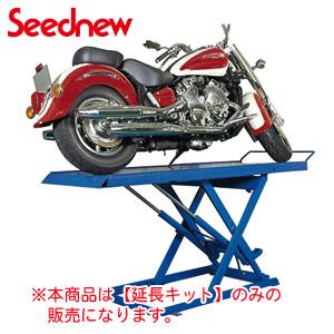 低床モーターサイクルリフト 延長キット MCL-500Y-OP Seednew