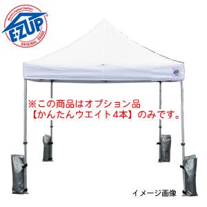 イージーアップテント用 かんたんウエイト10kg(4個セット) WB10-4W2 E-Zup
