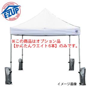 イージーアップテント用 かんたんウエイト10kg(6個セット) WB10-6W2 E-Zup 【個人宅送料別途】