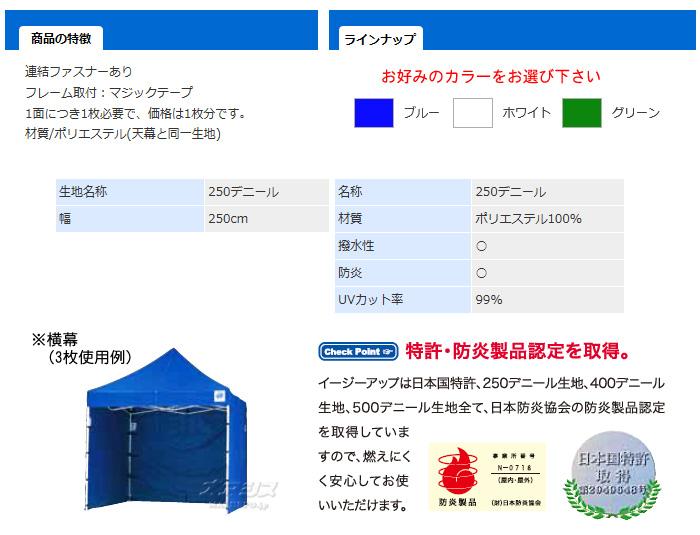 イージーアップテント(DX25/DXA25)用 横幕 標準色 EZS25 E-Zup