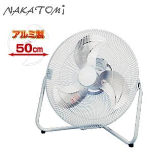 アルミフロア工場扇 開放型 50cm OPF-50AF ナカトミ 【個人宅配送不可】