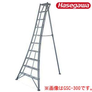 園芸用三脚 グリーンステップ GSC-150T ハセガワ(長谷川工業)