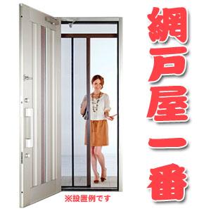 玄関用横引きロール網戸 網戸屋一番 開口高さ182cm ADY-205 セイキ販売