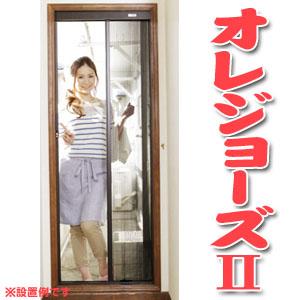 ドア用アコーディオン網戸 幅50~86cm 高さ187~204cm オレジョーズ2 HAT-204 セイキ販売