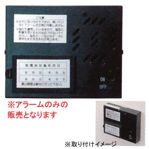 業務用金庫オプション アラームB 日本アイエスケイ マグネット式