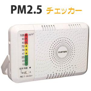 PM2.5チェッカー(計測器) 充電式 PM-2.5C custom