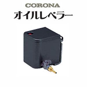 ブルーバーナ用オイルレベラー OL-1(A) CORONA(コロナ)