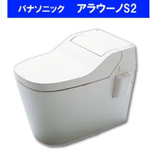 水洗便器 アラウーノS2(有機ガラス系新素材) 保温便座・配管セット ホワイト XCH1401WS Panasonic