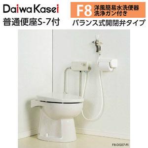 タンクレス洋風簡易水洗便器 電磁バルブタイプ F8 F8-DG07(PI) ダイワ化成 普通便座・洗浄ガン付 パステルアイボリー