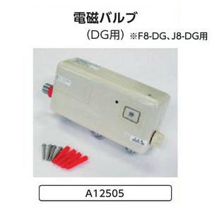 簡易水洗便器 F8-DG、J8-DG用 電磁バルブ A12505 ダイワ化成