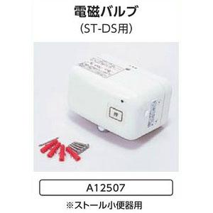 ストール小便器(ST-DS)用 電磁バルブ A12507 ダイワ化成